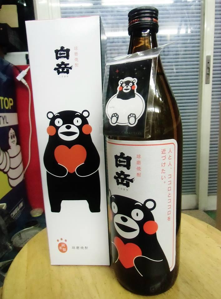 くまモン 高橋酒造 熊本 球磨焼酎