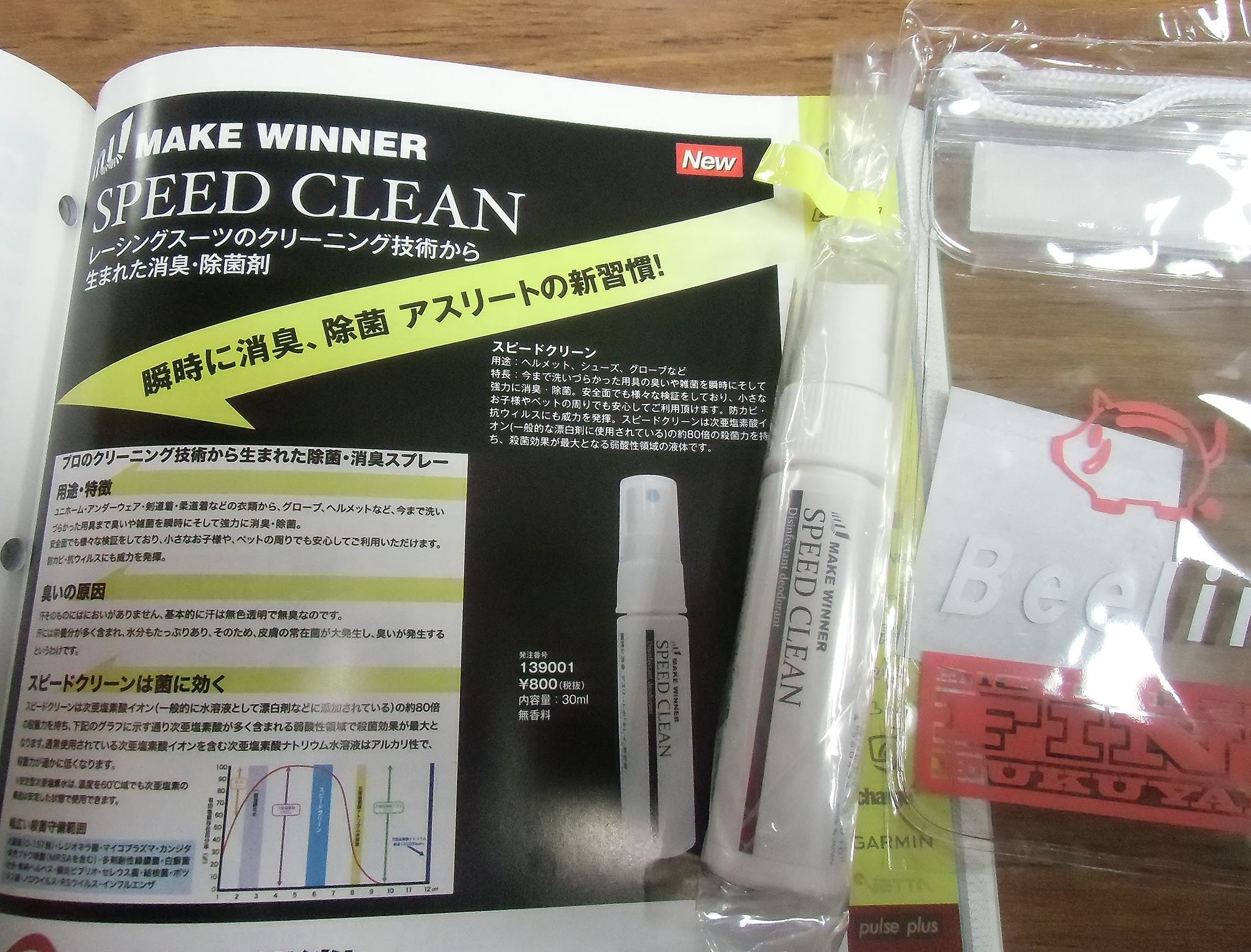 MAKE WINNER  SPEED CLEAN
