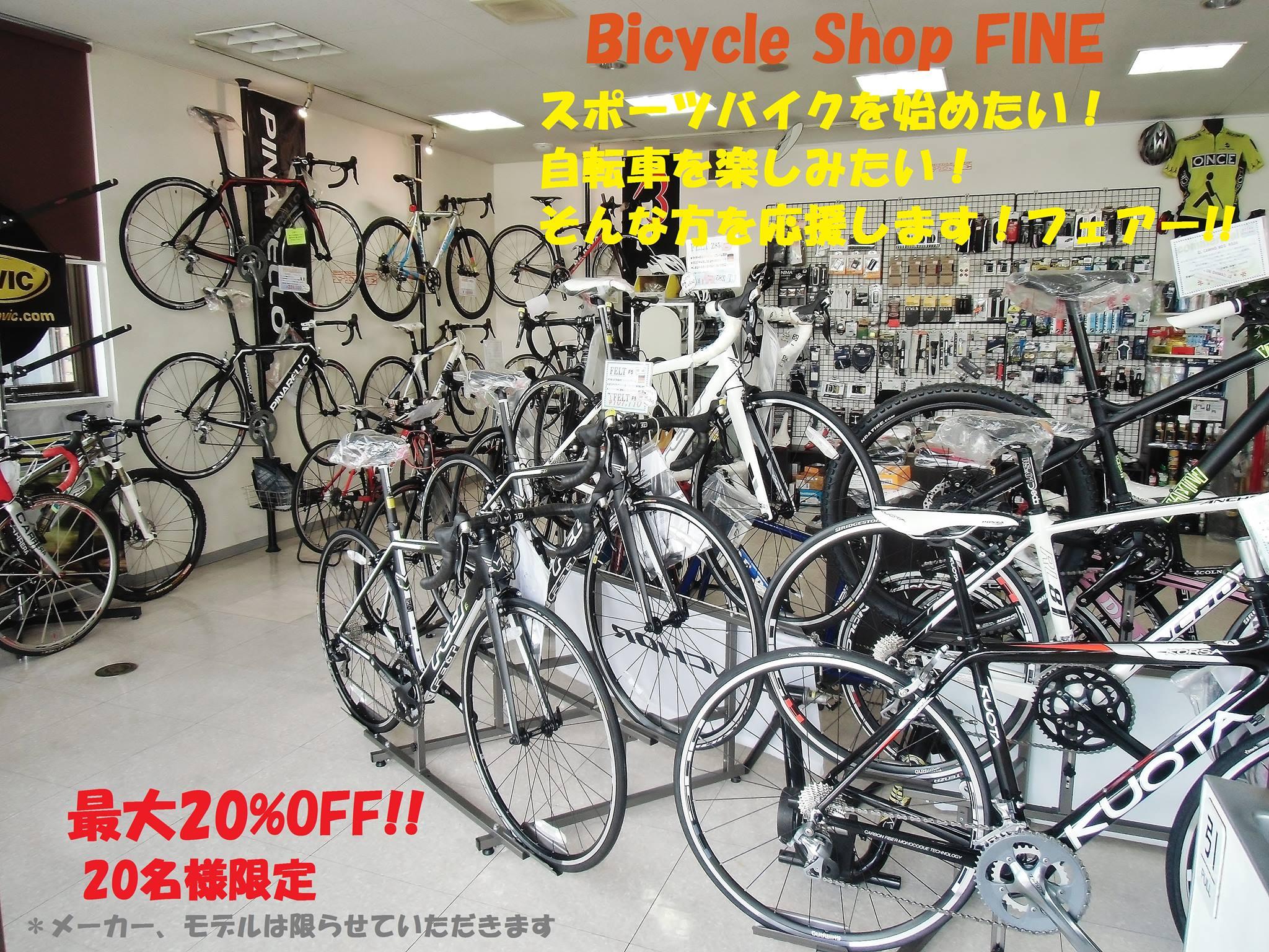 2014年モデル ロードバイク MTB クロスバイク スポーツバイクを始めたい