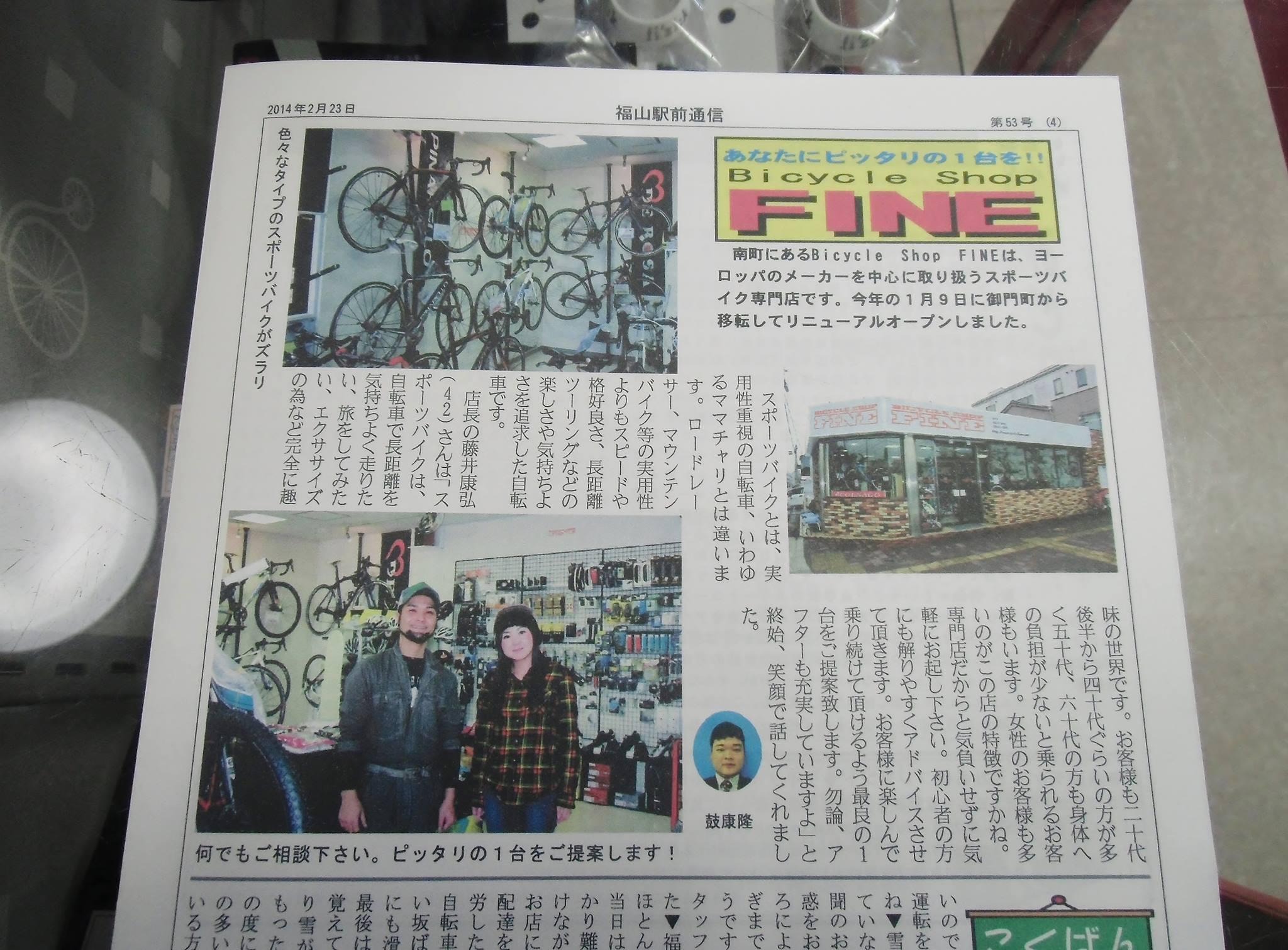 中国新聞 福山駅前通信