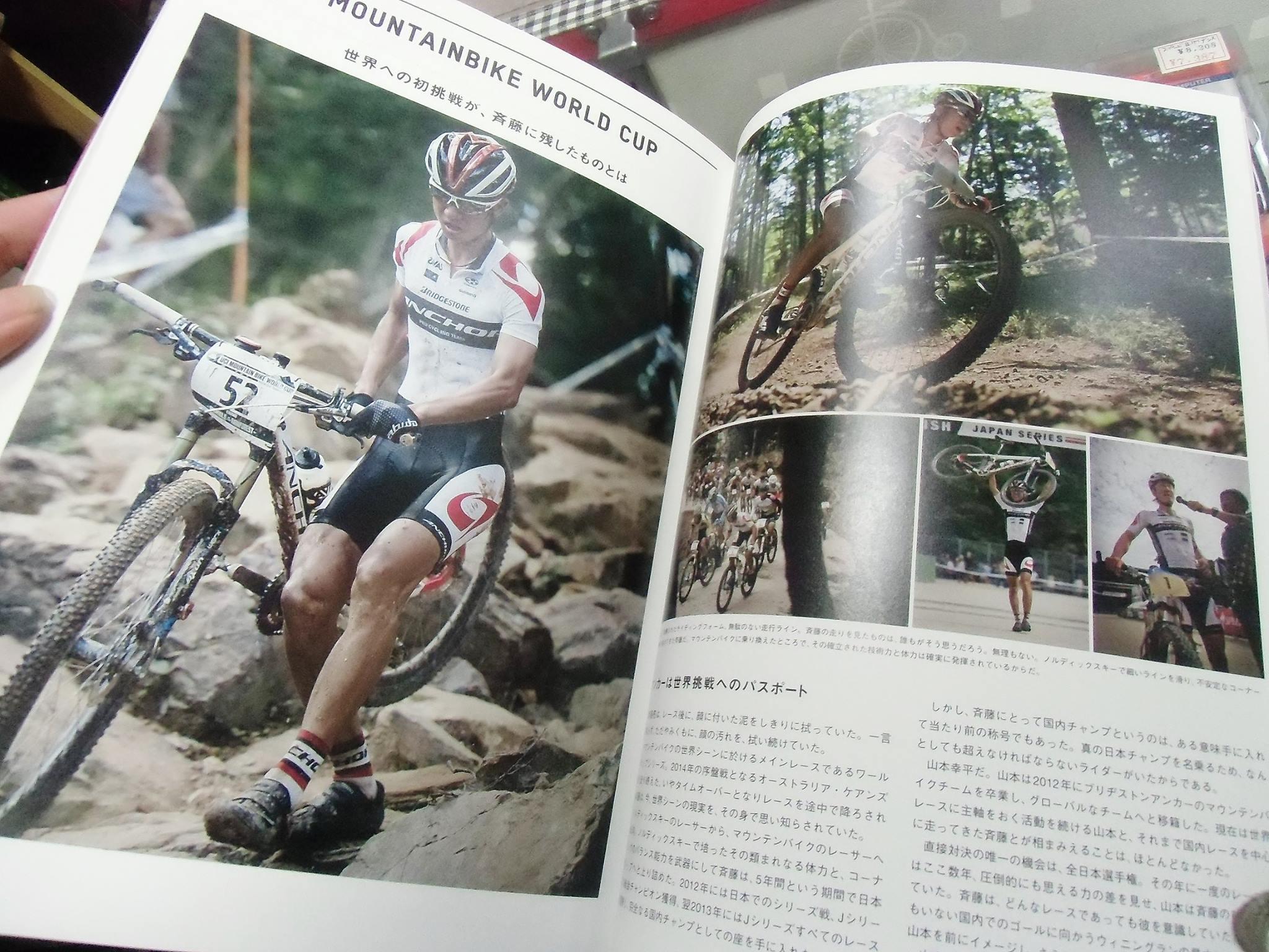 2015 ANCHOR アンカー MTB 斉藤亮