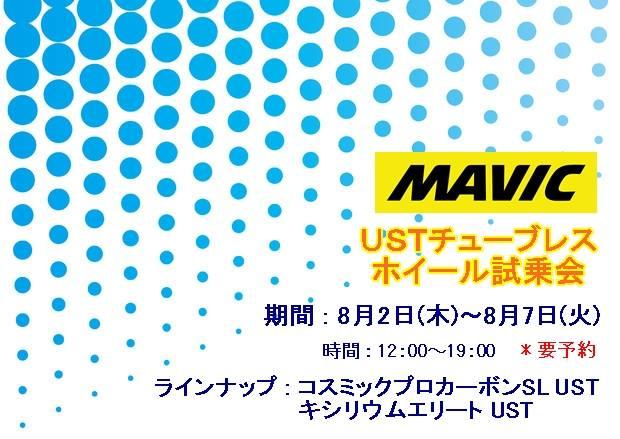 MAVIC mavic マヴィック マビック ロードバイク ホイール UST ust チューブレスホイール 試乗会 広島県福山市 FINE fine ファイン