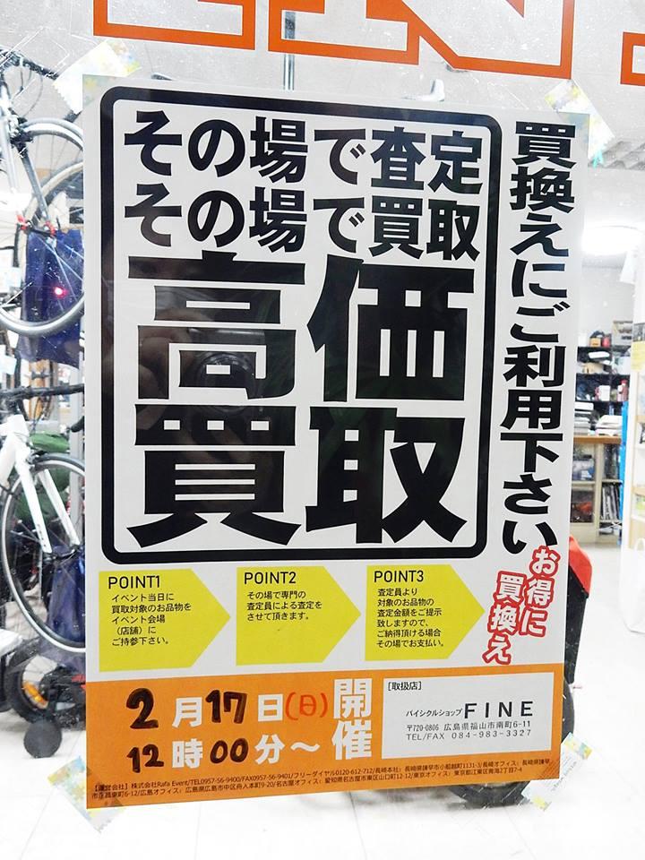 買い取りイベント 中古 高価買取 ロードバイク クロスバイク MTB mtb マウンテンバイク 自転車部品 用品 ローラー台 ホイール 広島県福山市 FINE fine ファイン