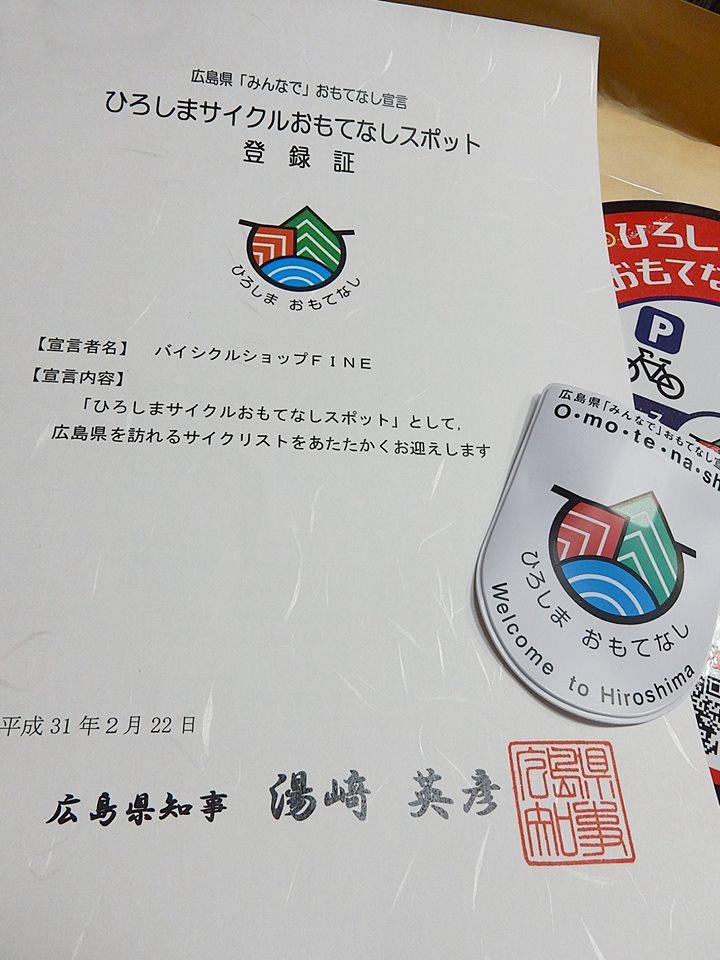 ひろしまサイクルおもてなしスポット 広島県 自転車 サイクリング サイクリスト 広島県福山市 FINE fine ファイン