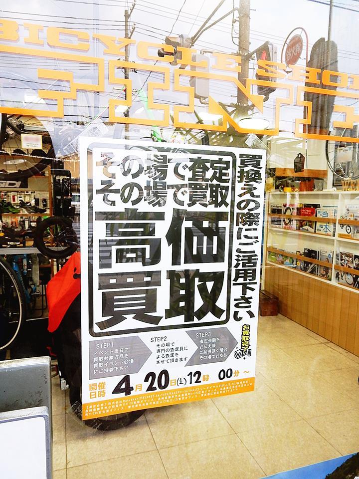 買取イベント 中古 買い取り 自転車 ロードバイク クロスバイク MTB mtb マウンテンバイク 自転車部品 ローラー台 ホイール ステム ハンドル ヘルメット 広島県福山市 FINE fine ファイン