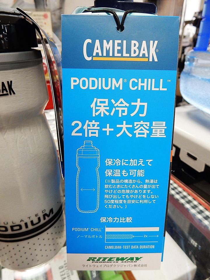 CAMELBAK camelbak キャメルバック サイクリング用ボトル モデルチェンジ 発売開始 保冷 保温 広島県福山市 FINE fine ファイン