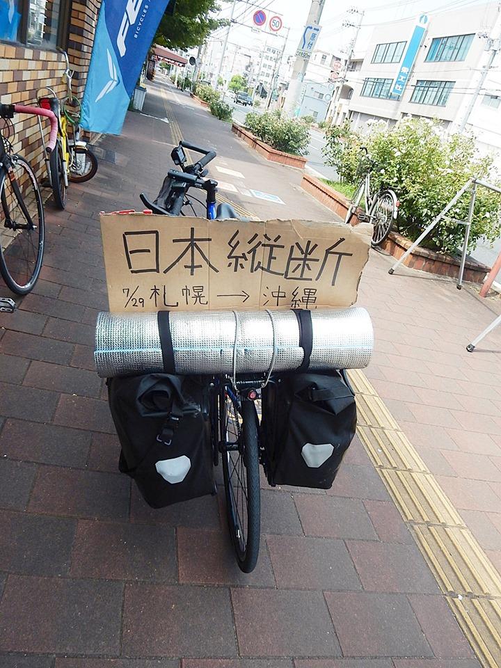 夏休みを利用して日本縦断中 学生 広島県福山市 FINE fine ファイン