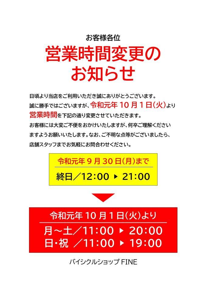 営業時間変更 令和元年 2019年 10月から バイシクルショップFINE fine ファイン 広島県福山市