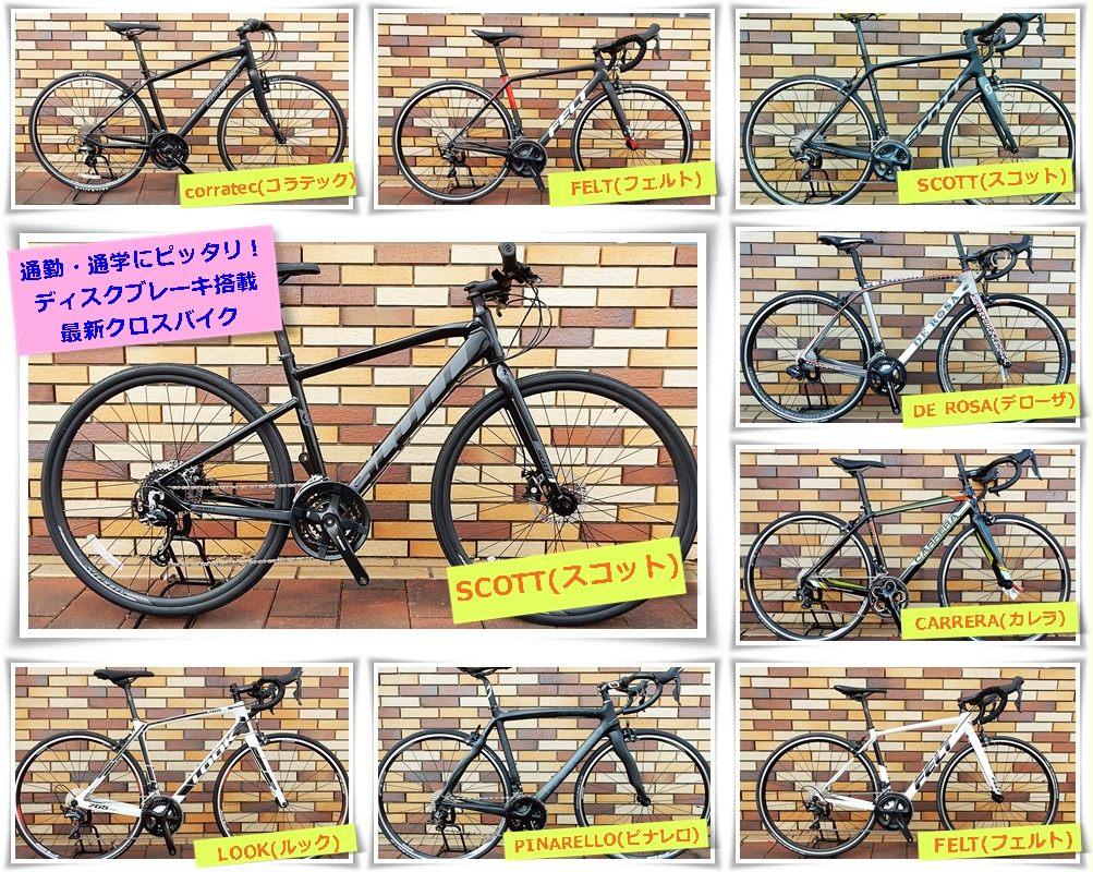 2020年 春セール クロスバイク ロードバイク マウンテンバイク MTB mtb 通勤 通学 広島県福山市 FINE fine ファイン